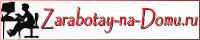 Интернет заработок и работа в интернете на zarabotay-na-domu.ru